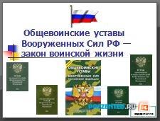 Общевоинские уставы вооруженных сил