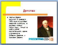 Чарльз Дарвин. Жизнь и биография
