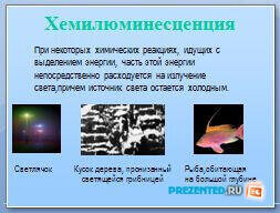 Виды излучений. Шкала электромагнитных излучений