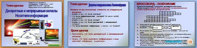 Слайды презентации: Дискретные непрерывные сигналы. Носители информации