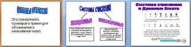 Слайды презентации: Системы счисления