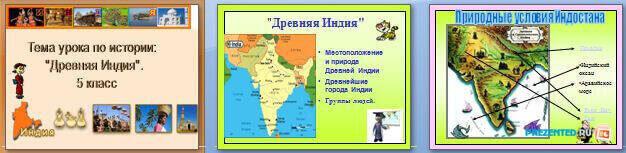Слайды презентации: Древняя Индия