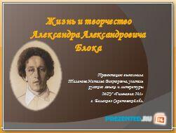 Жизнь и творчество Александра Блока