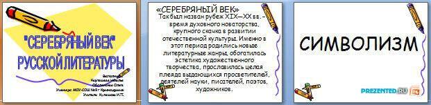 Слайды презентации: Серебряный век русской литературы
