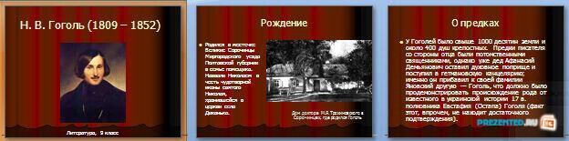 Слайды презентации: Биография Николая Васильевича Гоголя