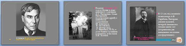 Слайды презентации: Борис Леонидович Пастернак