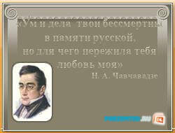 Жизнь и творчество А. С. Грибоедова