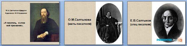 Слайды презентации: Биография М.Е. Салтыкова-Щедрина