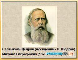 Биография М.Е. Салтыкова-Щедрина