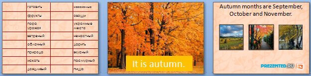Слайды презентации: Autumn - Осень