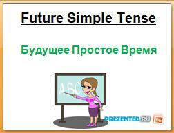 Future Simple Tense - Будущее Простое Время