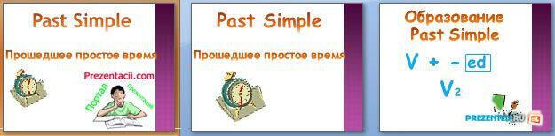 Слайды презентации: Past Simple - Прошедшее простое время