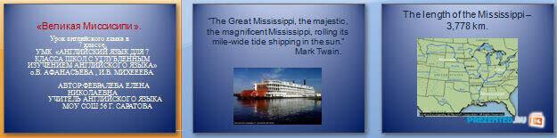 Слайды презентации: Миссисипи (Mississippi)