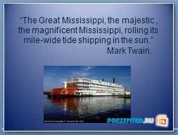 Миссисипи (Mississippi)