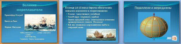Слайды презентации: Великие мореплаватели