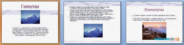 Слайды презентации: Гималаи