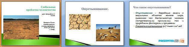 Слайды презентации: Опустынивание