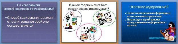 Слайды презентации: Кодирование информации