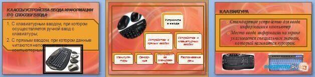 Слайды презентации: Устройства ввода информации