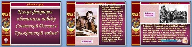 Слайды презентации: Гражданская война в 1919-1920 гг.