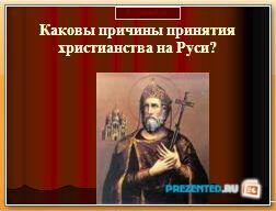Каковы причины принятия христианства на Руси