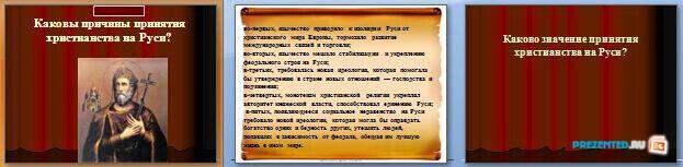 Слайды презентации: Каковы причины принятия христианства на Руси