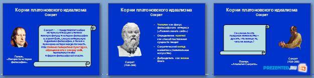 Слайды презентации: Платон. Обоснование идеализма