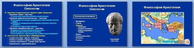 Слайды презентации: Философия Аристотеля. Онтология