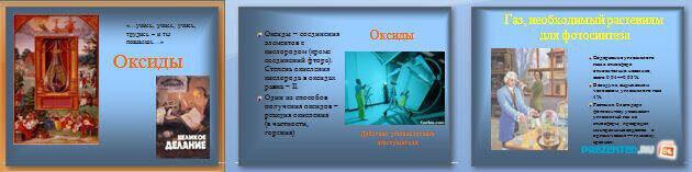 Слайды презентации: Оксиды