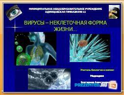 Вирусы - неклеточная форма жизни