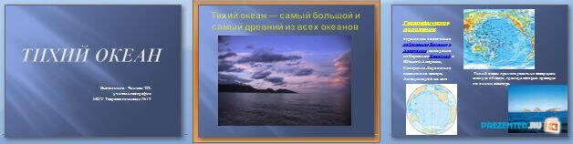Слайды презентации: Тихий океан