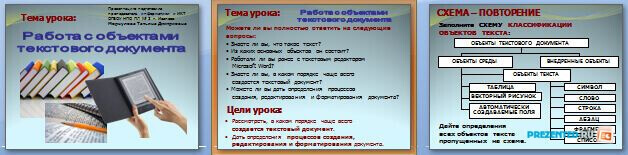 Слайды презентации: Работа с объектами текстового документа