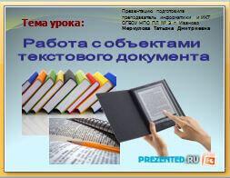 Работа с объектами текстового документа