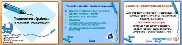 Слайды презентации: Технология обработки текстовой информации