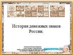 История денежных знаков России