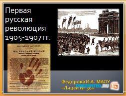 Первая русская революция 1905 года
