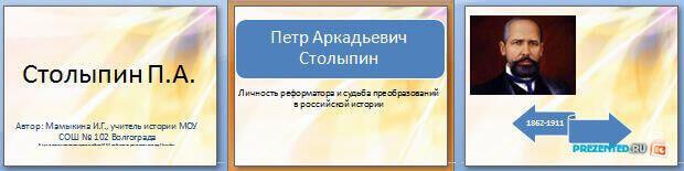 Слайды презентации: Петр Аркадьевич Столыпин