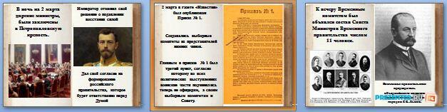 Слайды презентации: Февральская буржуазно-демократическая революция 1917 г.