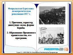 Февральская буржуазно-демократическая революция 1917 г.