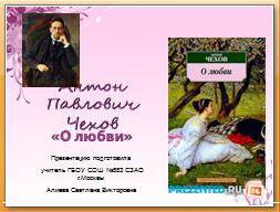 А.П. Чехов «О любви»