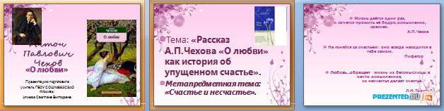 Слайды презентации: А.П. Чехов «О любви»