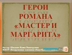 Герои романа М. Булгакова «Мастер и Маргарита»