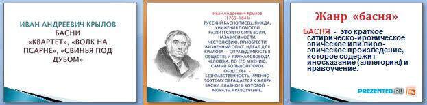 Слайды презентации: Иван Андреевич Крылов. Басни