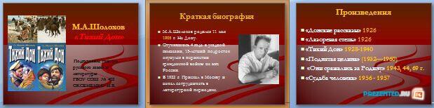 Слайды презентации: М. А. Шолохов «Тихий Дон»