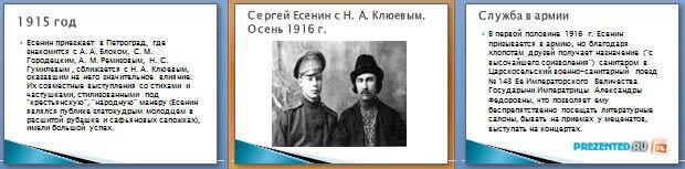 Слайды презентации: Сергей Александрович Есенин. Биография