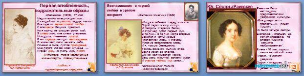 Слайды презентации: Тема любви в творчестве А. С. Пушкина