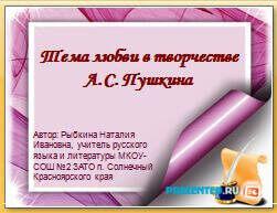 Тема любви в творчестве А. С. Пушкина