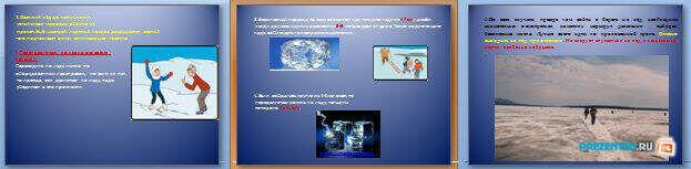 Слайды презентации: Правила поведения на водоёмах в осенне-зимний период