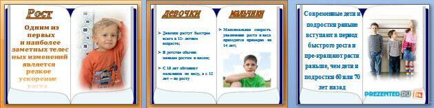 Слайды презентации: Физические изменения у подростков