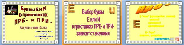 Слайды презентации: Буквы Е и И в приставках ПРЕ- и ПРИ-